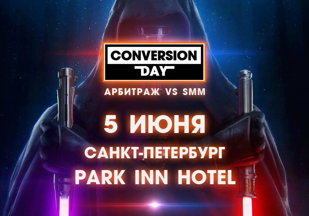 CONVERSION DAY - конференция по SMM и арбитражу трафика