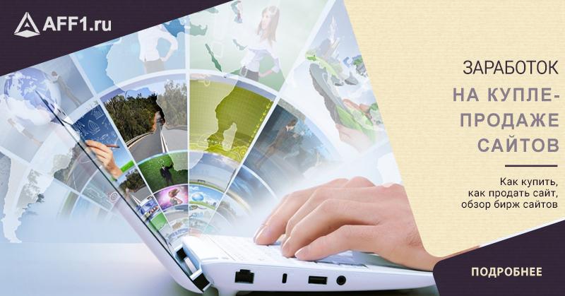 04f7e054877 Возможности заработка на купле-продаже сайтов