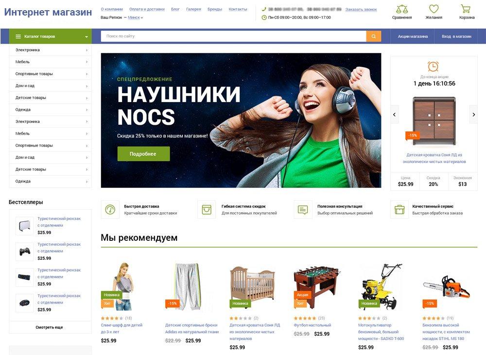 Цене Можно В Интернет Магазине
