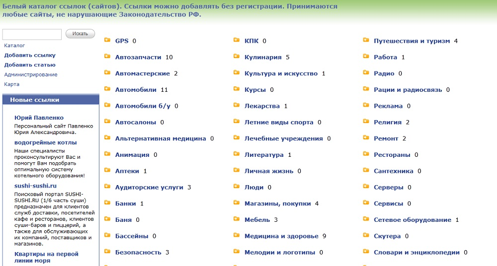 Размещение ссылок без регистраций создание сайта setup ru