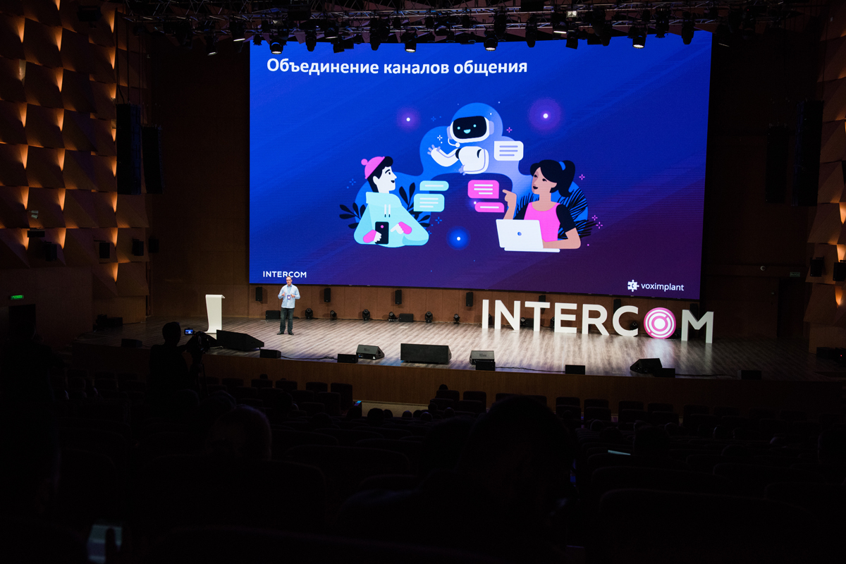Итоги конференции об автоматизации коммуникаций INTERCOM'19