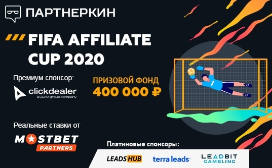 FIFA Affiliate cup 2020