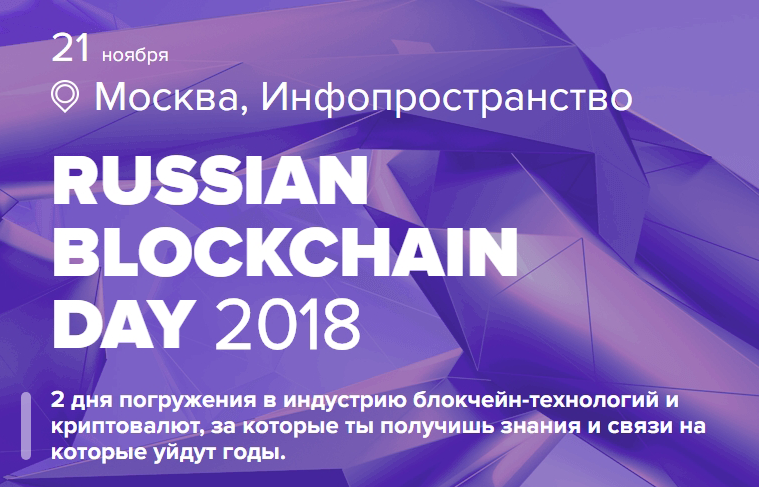 RUSSIANBLOCKCHAINDAY 2018