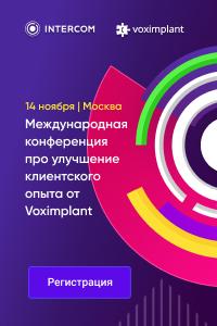 Конференция об автоматизации коммуникаций