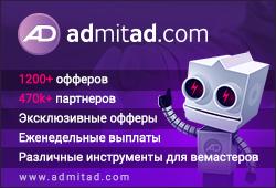 Крупнейшая CPA-сеть в России