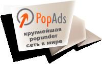 Зарубежная popunder рекламная сеть