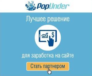 Popunder - рекламная сеть