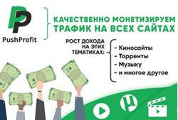 Монетизация push-уведомлений