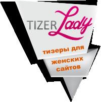 Тизеры для женских сайтов