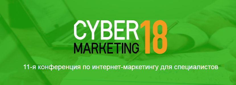 CYBERMARKETING 2018