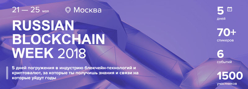 Russian Blockchain Week 2018 - конференция по блокчейну и криптовалютам