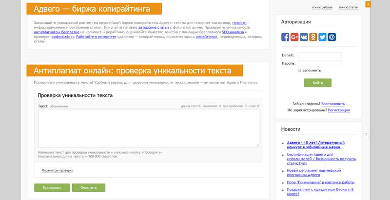 Проверка работы на плагиат онлайн без регистрации бесплатно мбтс биткоин