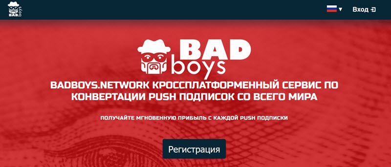 Как заработать на push-трафике с помощью BADBOYS.NETWORK