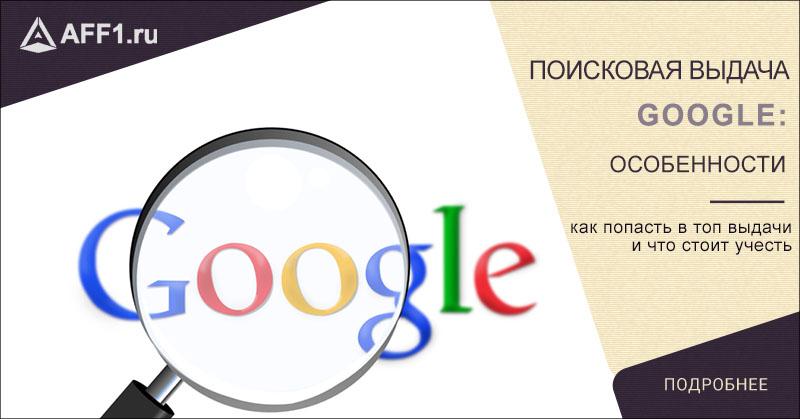Отличия продвижения в яндексе и гугл каталоги без размещения обратных ссылок
