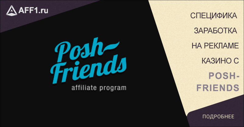 Специфика заработка на рекламе казино с POSHFRIENDS
