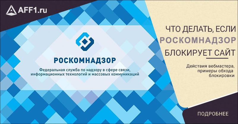 Страница заблокирована по требованию Роскомнадзора или из ...