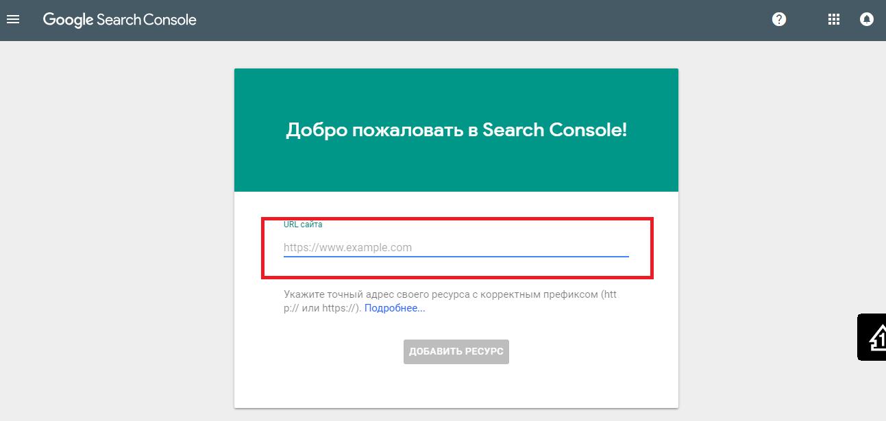 Все о Google Search Console. Пошаговое руководство - «СТАТЬИ»