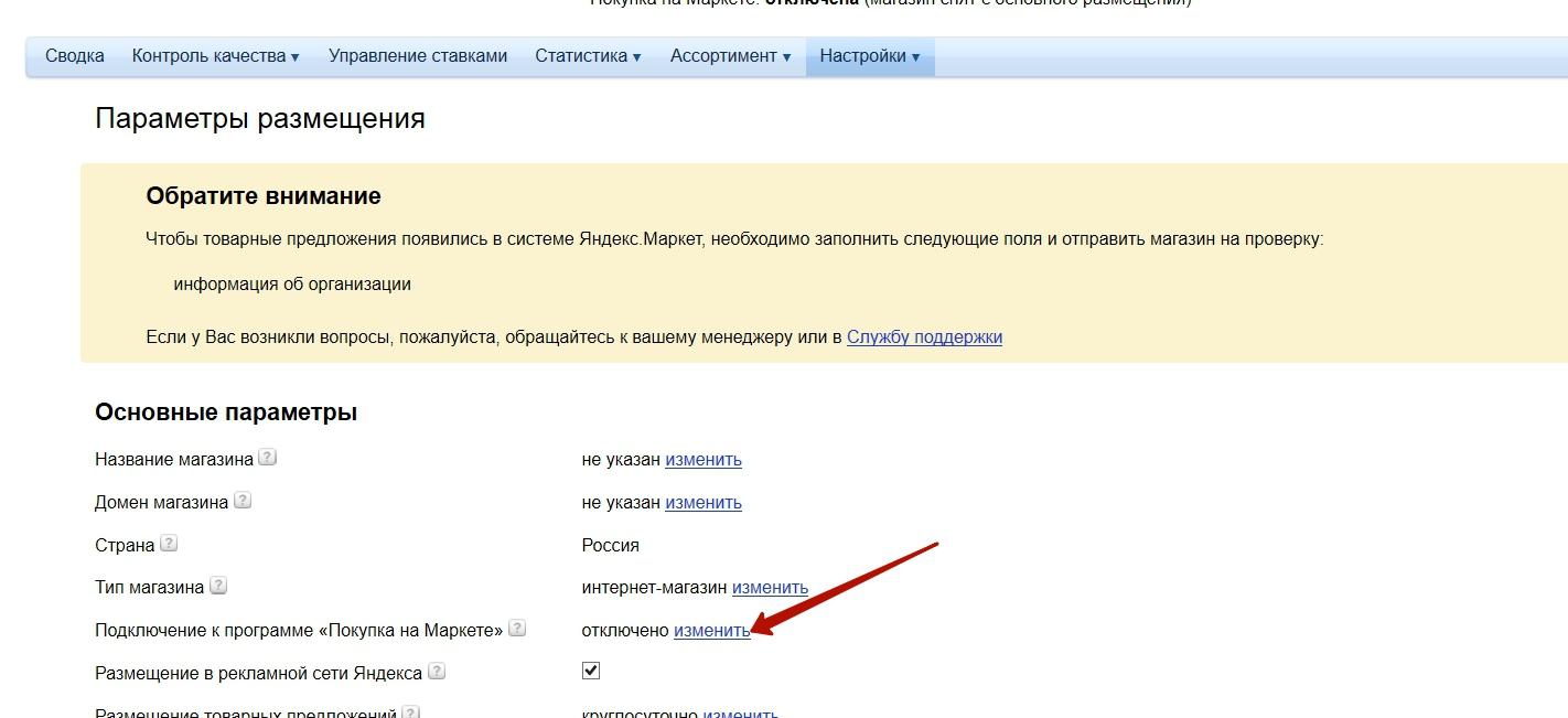 Как Удалить Магазин На Яндекс Маркете