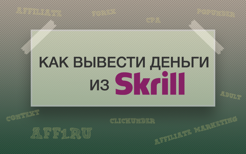 kak-vivesti-dengi-so-skrill-v-ukraine