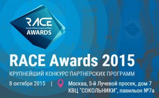 RACE Awards 2015 - крупнейшая премия в сфере партнерских программ