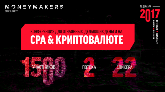 Moneymakers conf&party - конференция по CPA и криптовалютам