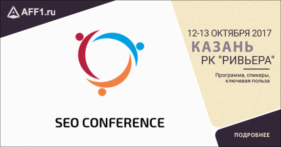 SEO Conference 2017