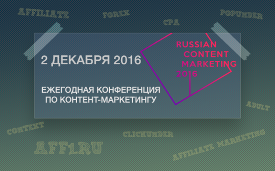 Russian Content Marketing 2016
