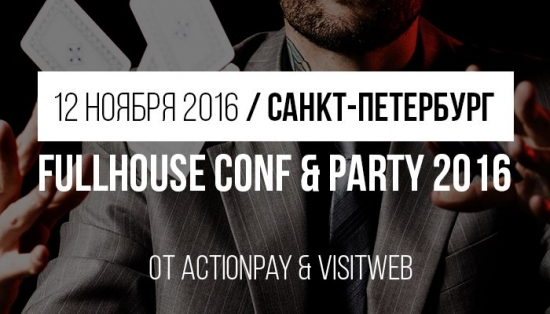 FullHouse Conf & Party 2016